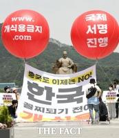 [TF포토] 광화문광장에 펼쳐진 '개 식용 철폐' 현수막