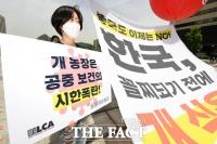 [TF포토] '한국, 꼴찌되기 전에 개식용 중단하라!'