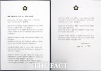 김정숙 여사, 알헤시라스호 선적량 세계新 달성 축하 편지