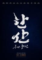 '명량' 후속 '한산', 18일 크랭크인…'이순신 3부작' 본격화