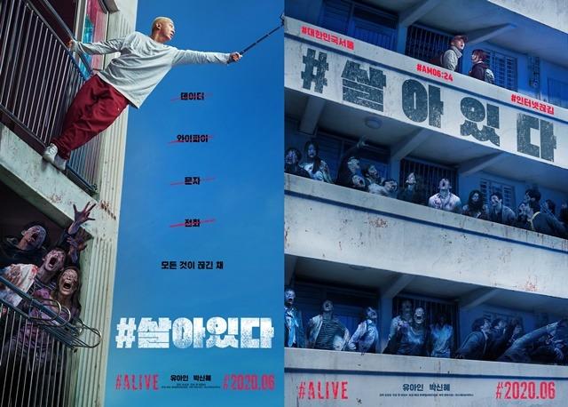 유아인 박신혜 주연의 생존 스릴러 #살아있다가 6월 개봉을 확정이었다. /#살아있다 포스터
