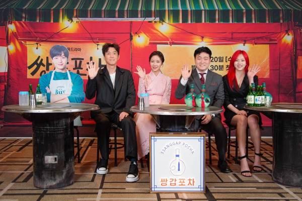 JTBC 수목드라마 쌍갑포차의 제작발표회가 18일 오후에 온라인으로 생중계 됐다. 이날 배우 최원영(왼쪽부터), 황정음, 이준혁, 정다은이 참석해 자리를 빛냈다. /JTBC 제공