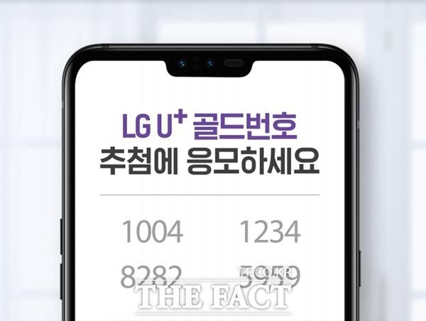 LG유플러스가 6월 2일부터 2020년 상반기 고객 선호번호 추첨행사의 신청을 접수한다. /LG유플러스 제공
