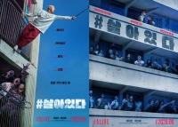 유아인·박신혜 생존 스릴러…'#살아있다' 6월 개봉 확정