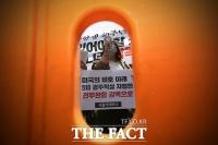 [TF사진관] '전두환은 사죄하라!'…'5.18 40주년 전두환 자택 앞 외침'