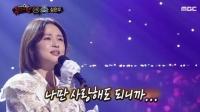 심은우, '복면가왕' 출연 소감