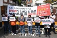 [TF포토] '5.18 40주년' 전두환 자택 앞 처벌 및 사죄 촉구 기자회견