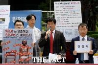 [TF포토] '위안부 인권침해 진정서 접수 기자회견'