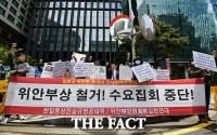 [TF사진관] '위안부상 철거 요구하는 반일동상진실규명공대위'