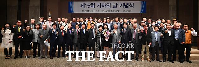 제15회 기자의 날 기념식이 20일 오후 서울 중구 프레스센터에서 열린 가운데 참석한 내빈들이 행사를 마치고 기념촬영을 하고 있다. /이동률 기자