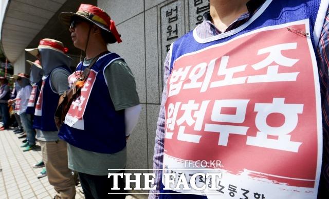 전국교직원노동조합(전교조)이 지난 2018년 6월 서울 서초구 대법원에서 사법 적폐 청산과 사법 농단 피해 회복을 촉구하는 교사선언 및 사법농단과 법외노조 관련 ILO 결사의자유위원회 추가 제소 발표 기자회견을 갖고 있다. /더팩트DB