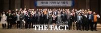 [TF사진관] 보다 더 나은 언론을 위해...'제15회 기자의 날 기념식 개최'