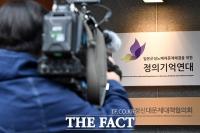 [TF포토] '정의기억연대 압수수색, 취재하는 취재진'