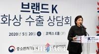 [TF포토] '브랜드 K 화상 수출 상담회 참석한 박영선 장관'