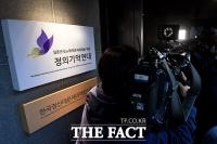 [TF사진관] '압수수색 시작된 정의연'…굳게 닫힌 문과 모여든 취재진