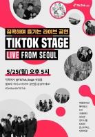 '틱톡X케이팝'…'틱톡 스테이지 라이브 프롬 서울' 25일 개최