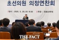 [TF사진관] 한자리에 모인 제21대 국회 초선의원, '윤미향·양정숙은 불참'