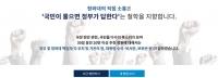 [TF프리즘] '원론 답변-허위 글' 靑 국민청원 한계?