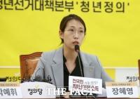정의당 혁신위원장에 장혜영 선출, 본격 쇄신 돌입