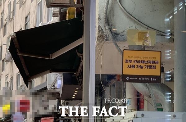 식당이나 마트를 운영하는 일부 자영업자들 사이에서는 이른바 현금 깡을 요구하는 손님들의 부탁에 난감하다는 하소연도 나온다. /문수연 기자