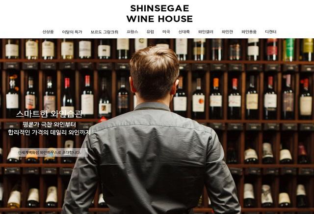 주세법 개정으로 주류에 대한 온라인 판매가 가능해지면서 신세계백화점의 와인 매출이 급증한 것으로 나타났다. /신세계 와인하우스 홈페이지