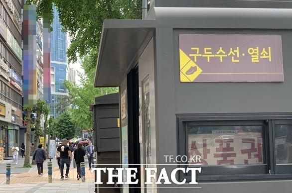 25일 서울 시내에 있는 상품권 교환소 5곳을 찾았지만, 정부가 지급하는 긴급재난지원금 선불카드 등을 현금으로 매입하는 곳은 찾을 수 없었다. /문수연 기자