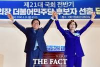 [TF사진관] 박병석-김상희, '6선 국회의장과 여성 최초 국회부의장으로'