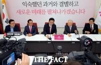 [TF포토] 대화 나누는 주호영-손경식