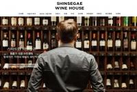 '주세법 개정+언택트 소비' 신세계, 와인 매출 '껑충'