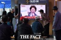 [TF포토] 이용수 할머니 기자회견 시청하는 시민들