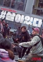 유아인·박신혜, 그들만의 생존법…'#살아있다' 메인 예고편 공개