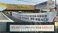 [TF확대경] '1달 1사고' 대산공단, 기업 대책 마련에도 불안감 '증폭'