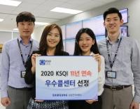 삼성전자서비스, 11년 연속 우수콜센터 선정
