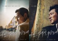 황정민X이정재 '다만 악에서 구하소서'…7월 개봉 확정