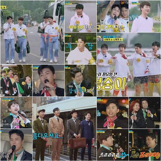 뽕숭아학당이 3주 연속 두 자릿수의 시청률을 기록했다. 수요일 예능 프로그램 1위다. /TV 조선 제공