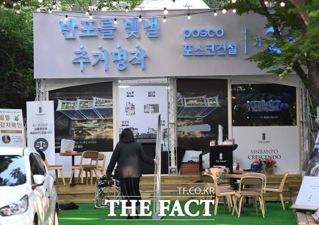 서울 서초구 신반포21차 아파트 인근에 마련된 포스코건설의 홍보 부스. /이동률 기자