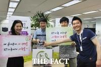 KT, UN 글로벌 친환경 기준 '최우수 등급' 획득