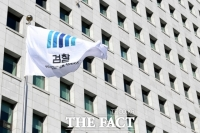 인천지검 부천지청 직원 가족 코로나19 확진