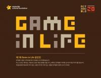 스무살 넷마블, 전 국민 대상 '제1회 게임인라이프 공모전' 개최