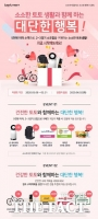케이토토 소액 구매 캠페인 '소소한 토토 생활과 함께하는 대단한 행복!' 마감 임박