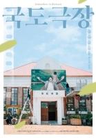 이동휘 주연 '국도극장', 29일 극장·VOD 동시 개봉