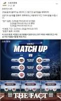 스포츠토토 공식페이스북, 29일 KBO대상 MATCH UP 이벤트 실시