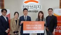 갤러리아百, 코로나19 의료진에 기부금 1000만 원 전달