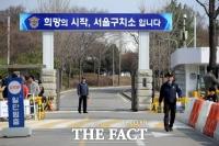 '쿠팡 발' 코로나19 확산…교정시설 접견 제한