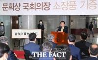 [TF포토] 인사말 하는 문희상 국회의장