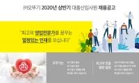 오뚜기, 2020년 상반기 신입사원 공개 채용