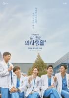 [TF초점] '슬의생' 최종회, 그리고 '시즌2' 예고편