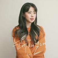 윤하가 선택한 목소리…선진, '눈에 새길래'로 데뷔