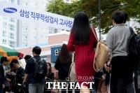 삼성 첫 '온라인 GSAT'…