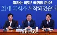 [TF포토] '일하는 21대 국회가 시작되었습니다'